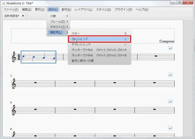 楽譜作成ソフト「MuseScore」[線記号][追加(A)Alt+A]の[線記号(L)Alt+L]をポイントし、[クレシェンド<]をクリックします。