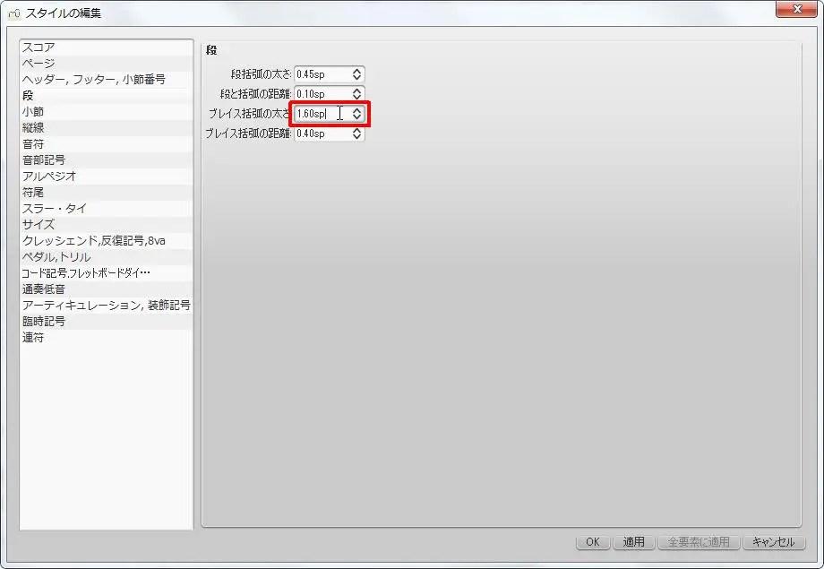 楽譜作成ソフト「MuseScore」[段・小節・縦線][段]グループの[ブレイス括弧の太さ]スピン ボックスを設定できます。