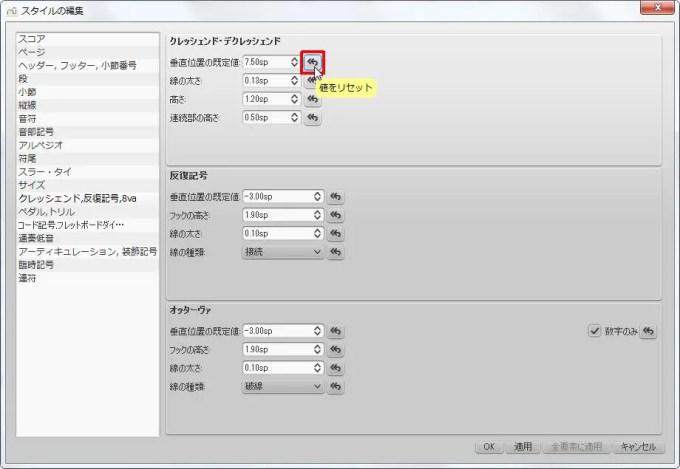 楽譜作成ソフト「MuseScore」[クレッシェンド,反復記号,10va][値をリセット]をクリックすると、値がリセットされます。