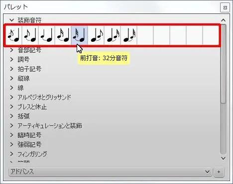楽譜作成ソフト「MuseScore」[前打音:32分音符]が選択されます。