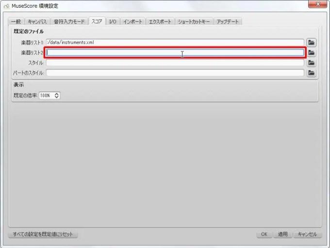 楽譜作成ソフト「MuseScore」環境設定[スコア・I/O][既定のファイル]グループの[楽器リスト2]ボックスをクリックします。