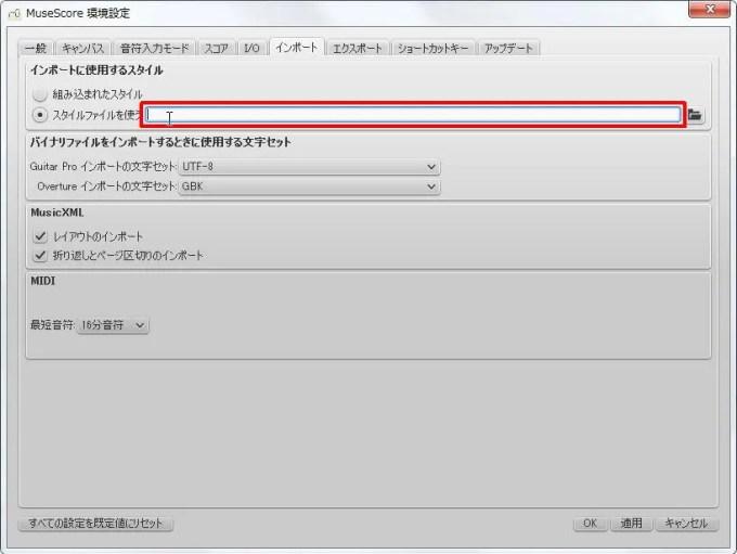 楽譜作成ソフト「MuseScore」環境設定[インポート・エクスポート][インポートに使用するスタイル]グループの[スタイルファイルを使う]ボックスをクリックします。