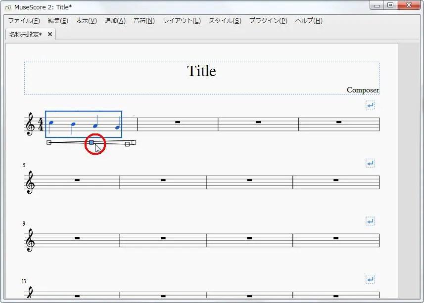 楽譜作成ソフト「MuseScore」[線記号][クレッシェンド]を設定できます。