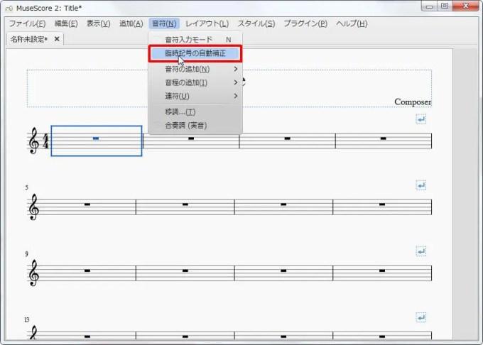 楽譜作成ソフト「MuseScore」[音符][音符(N)Alt+N]の[臨時記号の自動補正]をクリックします。