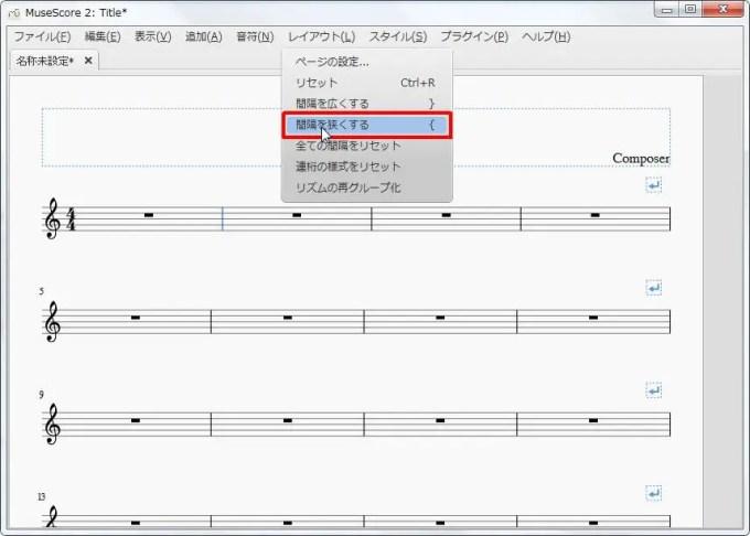 楽譜作成ソフト「MuseScore」[レイアウト][レイアウト(L) Alt+L]の[間隔を狭くする { ]をマウスでドラッグします。