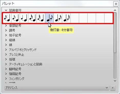 楽譜作成ソフト「MuseScore」[後打音:8分音符]が選択されます。