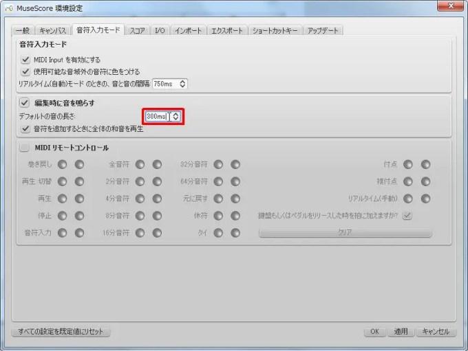 楽譜作成ソフト「MuseScore」環境設定[音符入力モード][デフォルトの音の長さ]スピンボックスをクリックします。