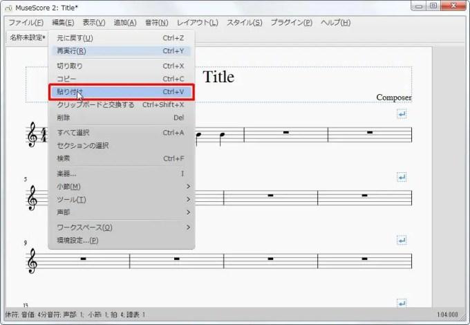 楽譜作成ソフト「MuseScore」[設定][編集(E)Alt+E]の[貼り付けCtrl+V]をクリックします。