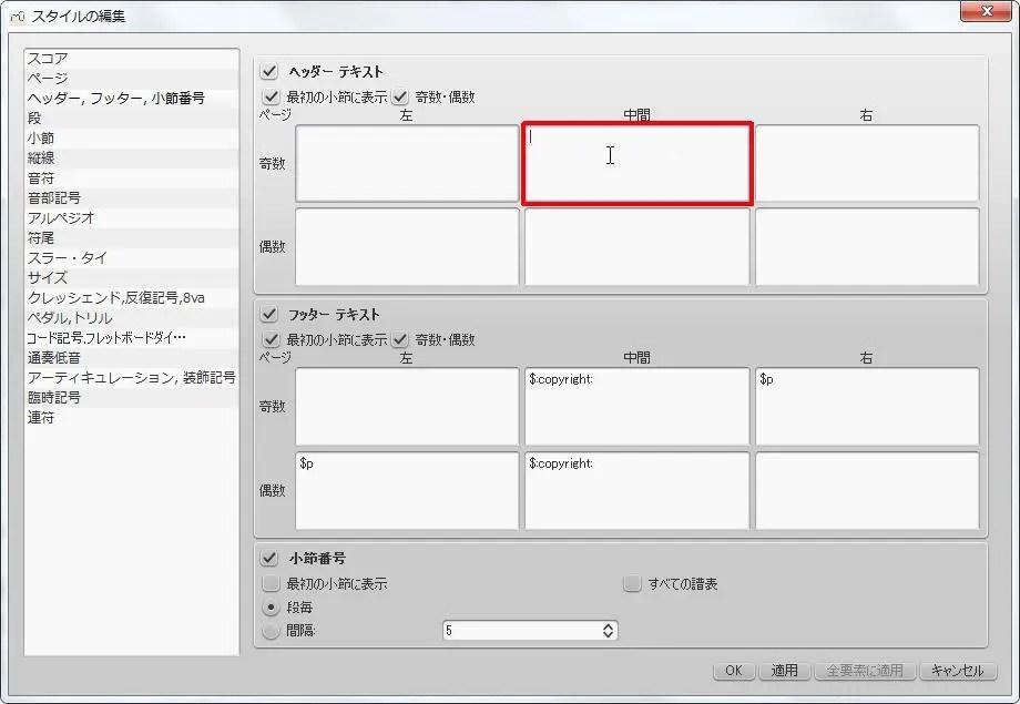 楽譜作成ソフト「MuseScore」[ヘッダー・フッター・小節][ヘッダーテキスト]奇数中を設定できます。