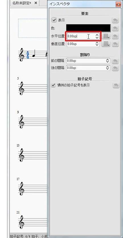楽譜作成ソフト「MuseScore」[インスペクタ][水平位置]スピンボックスを設定します。