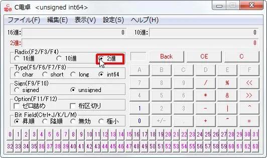 16進数電卓[C電卓][Radix(F2/F3/F4)]グループの[2進]オプションボタンをオンにします。 width=532