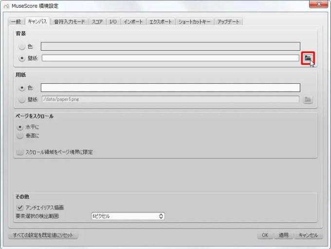 楽譜作成ソフト「MuseScore」環境設定[キャンパス][背景画像を選択してください]ボタンをクリックします。