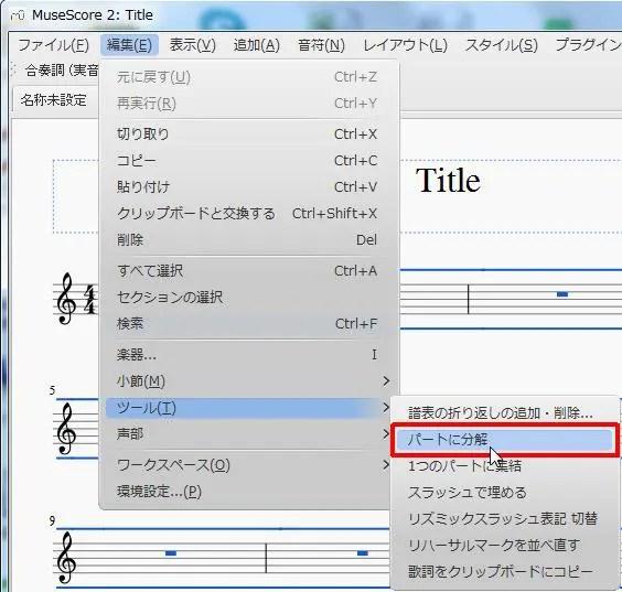 楽譜作成ソフト「MuseScore」[ツールバー][編集(E)Alt+E]の[ツール(T)Alt+T]をポイントし、[パートに分解]をクリックします。