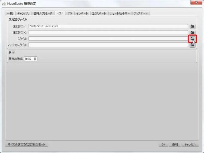 楽譜作成ソフト「MuseScore」環境設定[スコア・I/O][スタイルの選択]ボタンをクリックします。