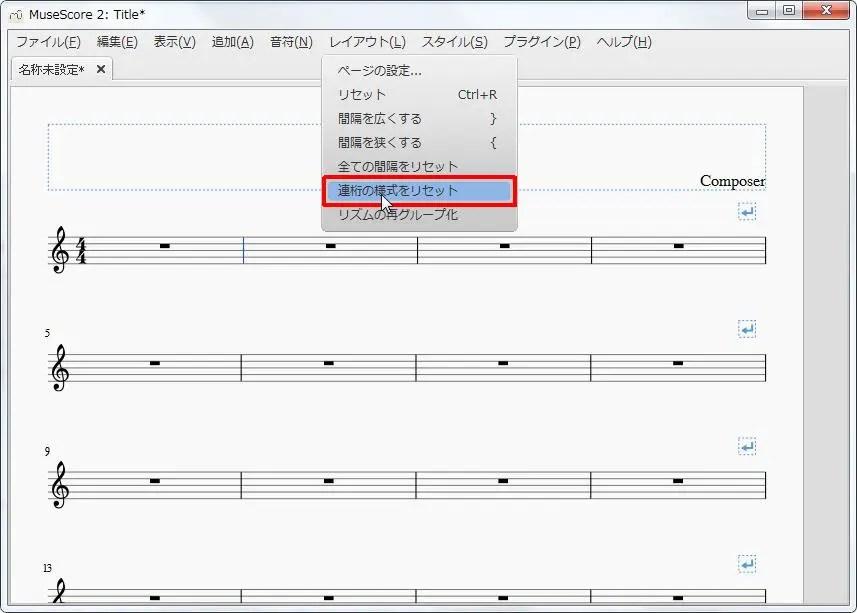楽譜作成ソフト「MuseScore」[レイアウト][レイアウト(L) Alt+L]の[連桁の様式をリセット]をクリックします。