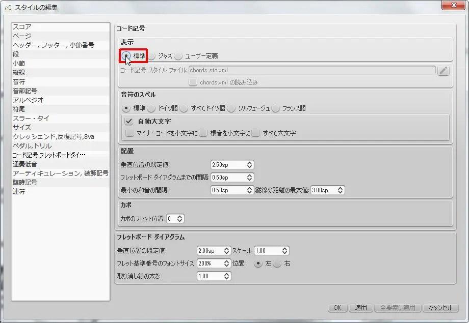 楽譜作成ソフト「MuseScore」[ペダル・トリル・コード記号・フレッドボードダイ][コード記号] グループの [標準] オプション ボタンを選択できます。