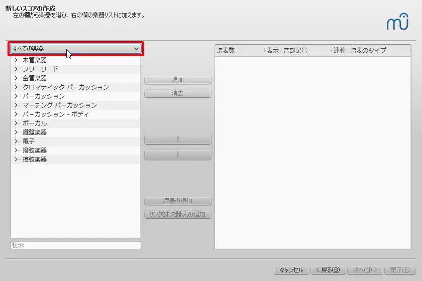 楽譜作成ソフト[MuseScore][楽器ジャンルフィルター↓]コンボボックスをクリックします。