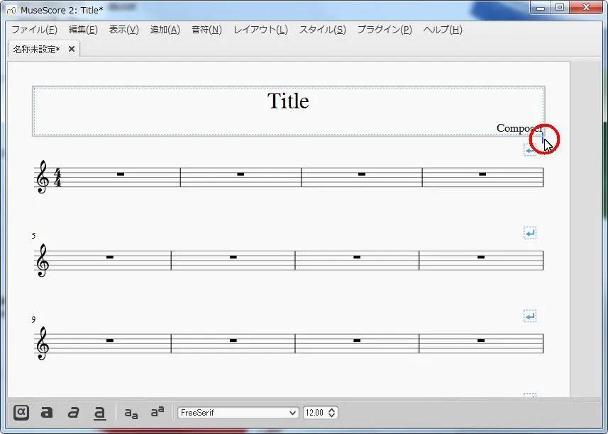 楽譜作成ソフト「MuseScore」[小節・フレーム][作曲者]を設定できます。