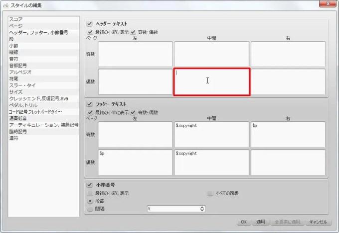楽譜作成ソフト「MuseScore」[ヘッダー・フッター・小節][ヘッダーテキスト]偶数中を設定できます。