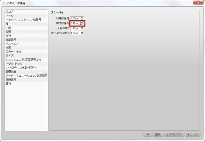 楽譜作成ソフト「MuseScore」[符尾・スラー・タイ・サイズ][スラー・タイ]グループの[中間の線幅]スピン ボックスをクリックします。