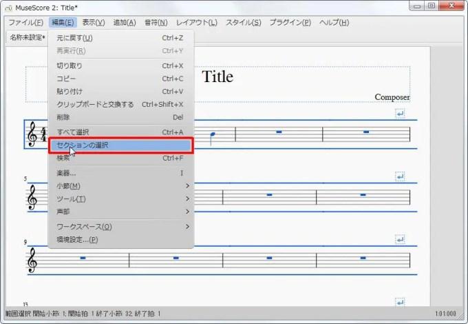 楽譜作成ソフト「MuseScore」[設定][編集(E)Alt+E]の[セクションの選択]をクリックします。