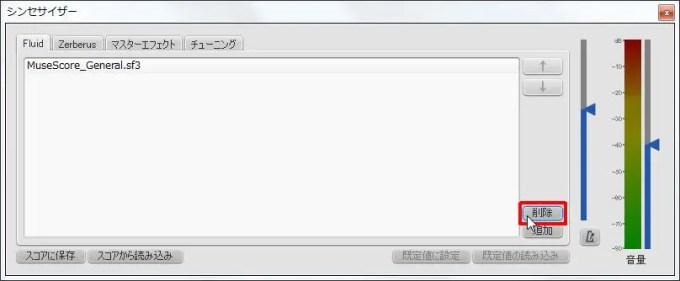 楽譜作成ソフト「MuseScore」[シンセサイザー][サウンドフォント]を削除します。