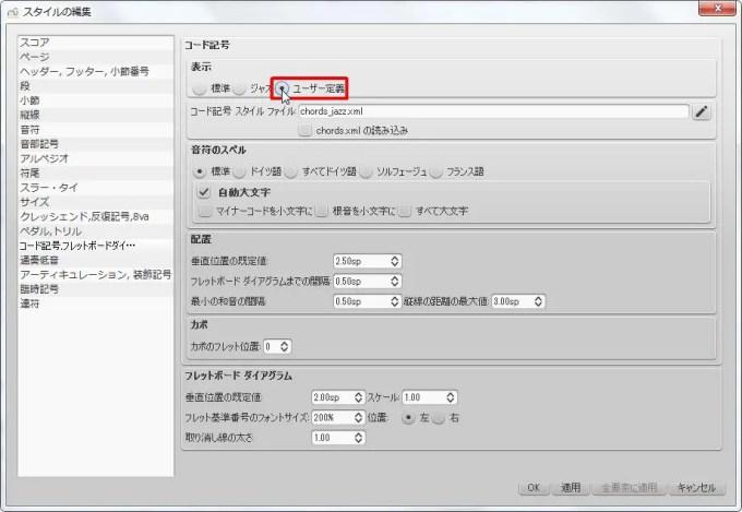 楽譜作成ソフト「MuseScore」[ペダル・トリル・コード記号・フレッドボードダイ][コード記号] グループの [ユーザー定義] オプション ボタンをオンにします。