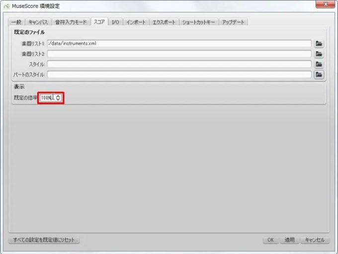 楽譜作成ソフト「MuseScore」環境設定[スコア・I/O][表示]グループの[既定の倍率]スピンボックスをクリックします。