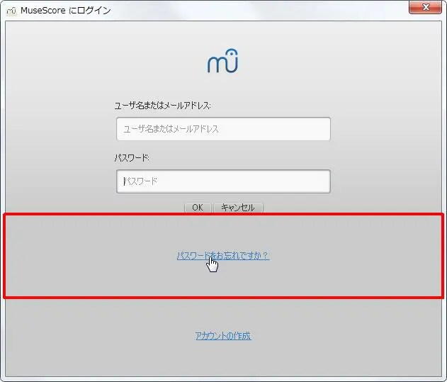 楽譜作成ソフト「MuseScore」「ファイル」パスワードを忘れた場合は[パスワードをお忘れですか?]をクリックします。