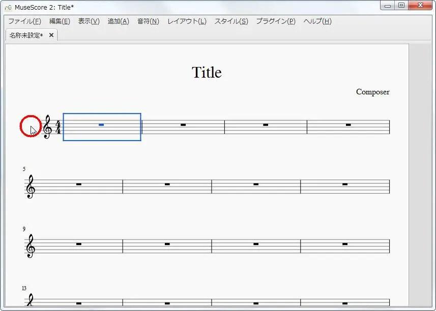 楽譜作成ソフト「MuseScore」[小節・フレーム][水平フレームの挿入]が実行されました。
