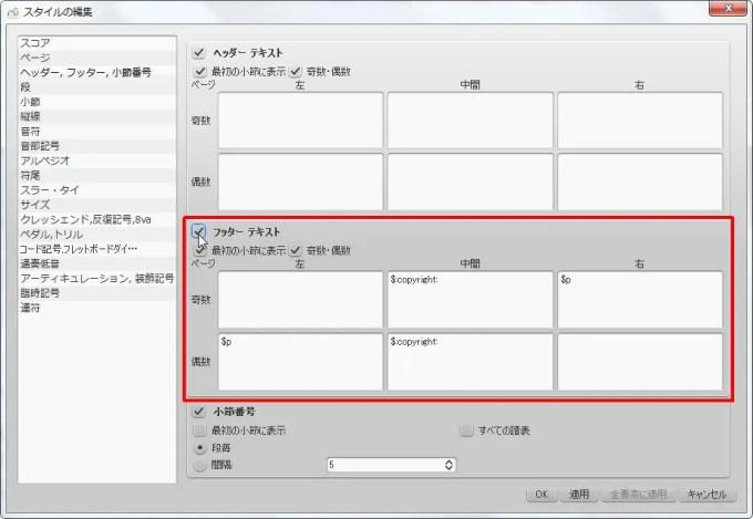 楽譜作成ソフト「MuseScore」[ヘッダー・フッター・小節][フッター テキスト]チェック ボックスをオンにします。