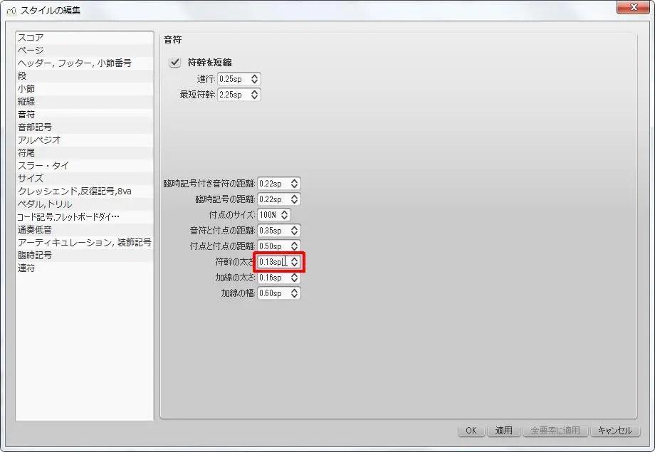 楽譜作成ソフト「MuseScore」[音符・音部記号・アルペジオ][音符]グループの[符幹の太さ]スピン ボックスをクリックします。