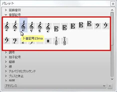 楽譜作成ソフト「MuseScore」[ト音記号15ma]が選択されます。