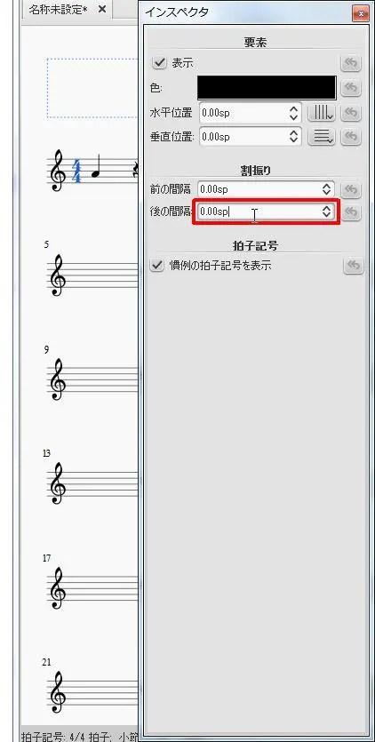 楽譜作成ソフト「MuseScore」[インスペクタ][後の間隔]スピンボックスを設定します。