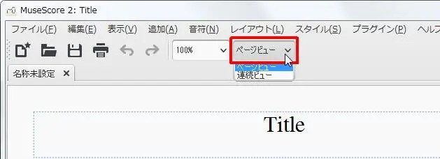 楽譜作成ソフト「MuseScore」[ツールバー][ページビュー]と[連続ビュー]から選択できます。