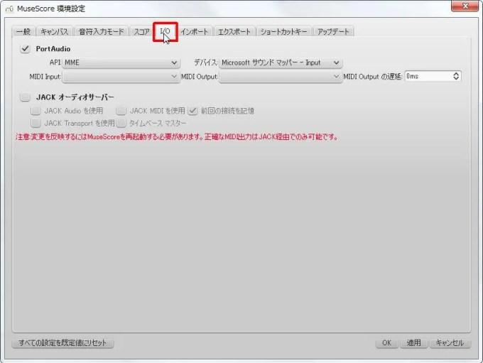 楽譜作成ソフト「MuseScore」環境設定[スコア・I/O][I/O]タブをクリックします。