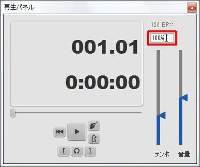 楽譜作成ソフト「MuseScore」[選択フィルター][120BPMに対して相対的なテンポ]スピンボックスのパーセントを変更できます。