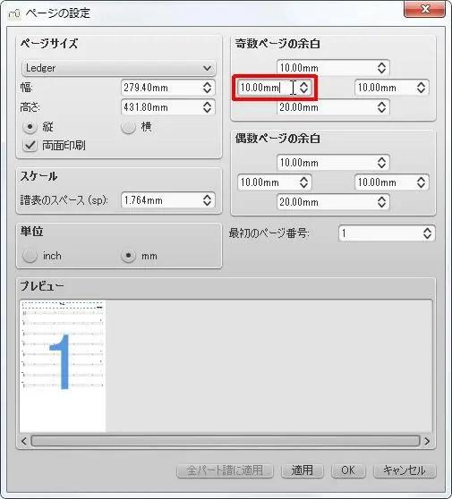楽譜作成ソフト「MuseScore」[ページ設定][奇数ページの余白]グループの[奇数ページの余白]スピンボックスをクリックします。