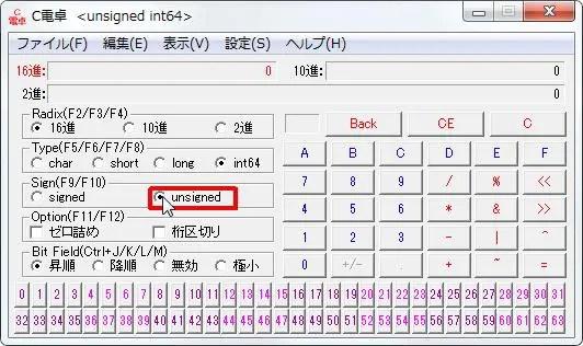 16進数電卓[C電卓][Sign(F9/F10)]グループの[unsigned]オプションボタンをオンにします。 width=532