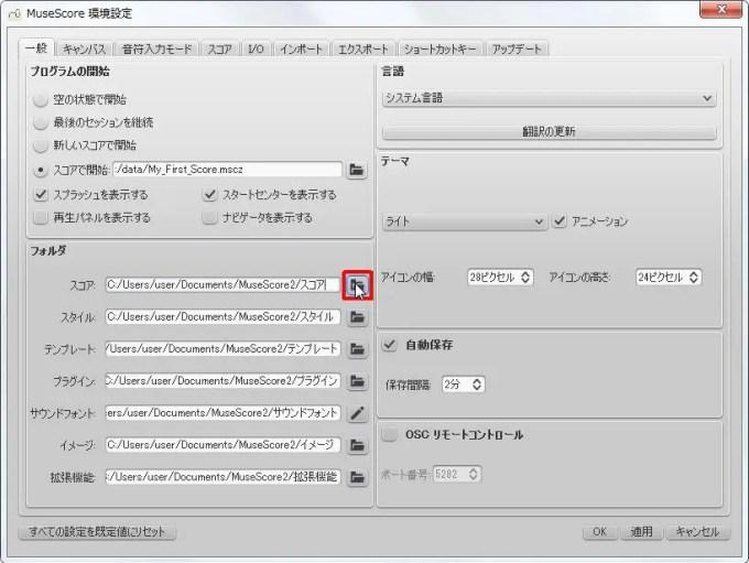 楽譜作成ソフト「MuseScore」環境設定[一般][スコアフォルダを選択]ボタンをクリックします。
