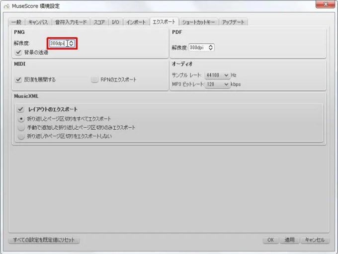 楽譜作成ソフト「MuseScore」環境設定[インポート・エクスポート][PNG]グループの[解像度]スピンボックスをクリックします。
