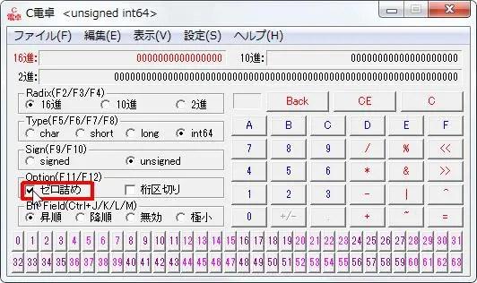 16進数電卓[C電卓][Option(F11/F12)]グループの[ゼロ詰め]チェックボックスをオンにします。 width=532