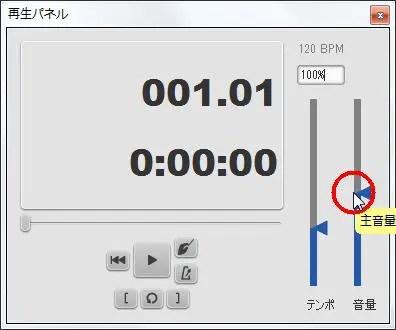 楽譜作成ソフト「MuseScore」[選択フィルター][主音量]スライダーをスライドさせると主音量を変更できます。