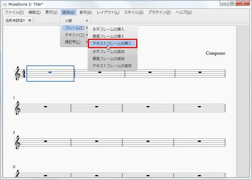 楽譜作成ソフト「MuseScore」[小節・フレーム][追加(A)Alt+A]の[フレーム(F)Alt+F]をポイントし、[テキストフレームの挿入]をクリックします。