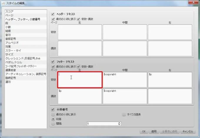 楽譜作成ソフト「MuseScore」[ヘッダー・フッター・小節][フッターテキスト]奇数左を設定できます。