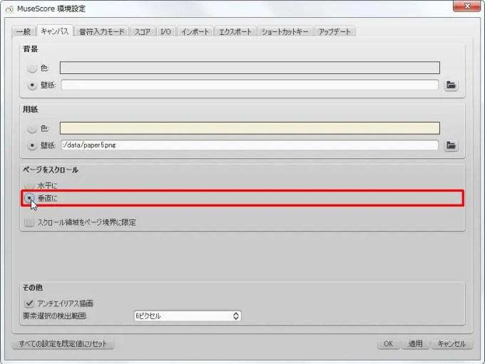 楽譜作成ソフト「MuseScore」環境設定[キャンパス][ページをスクロール]グループの[垂直に]オプションボタンをオンにします。
