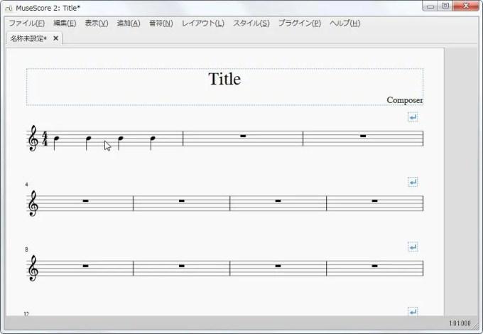楽譜作成ソフト「MuseScore」[設定][スコア名称未設定]小節が削除されていることが確認できます。