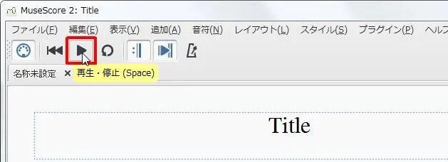 楽譜作成ソフト「MuseScore」[ツールバー][再生・停止(Space)]キーを押します。