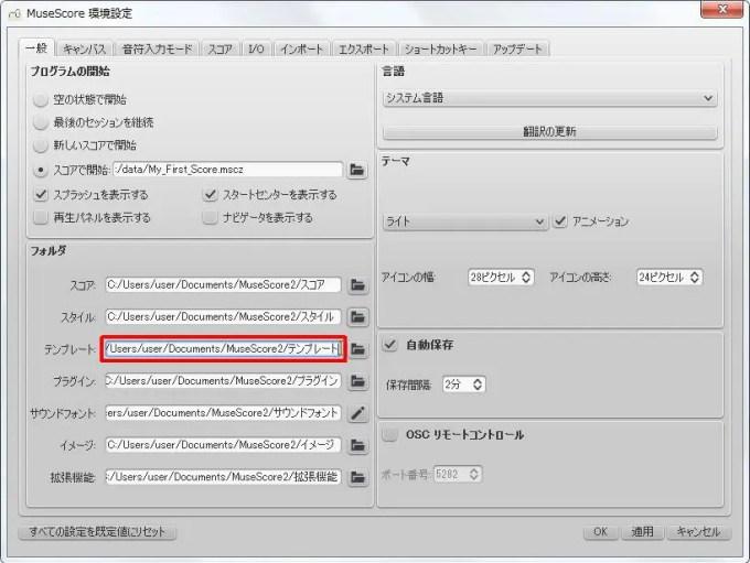 楽譜作成ソフト「MuseScore」環境設定[一般][フォルダ]グループの[テンプレートフォルダ]ボックスをクリックします。