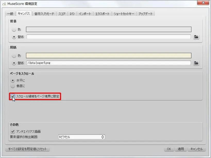 楽譜作成ソフト「MuseScore」環境設定[キャンパス][ページをスクロール]グループの[スクロール領域をページ境界に限定]チェックボックスをオンにします。